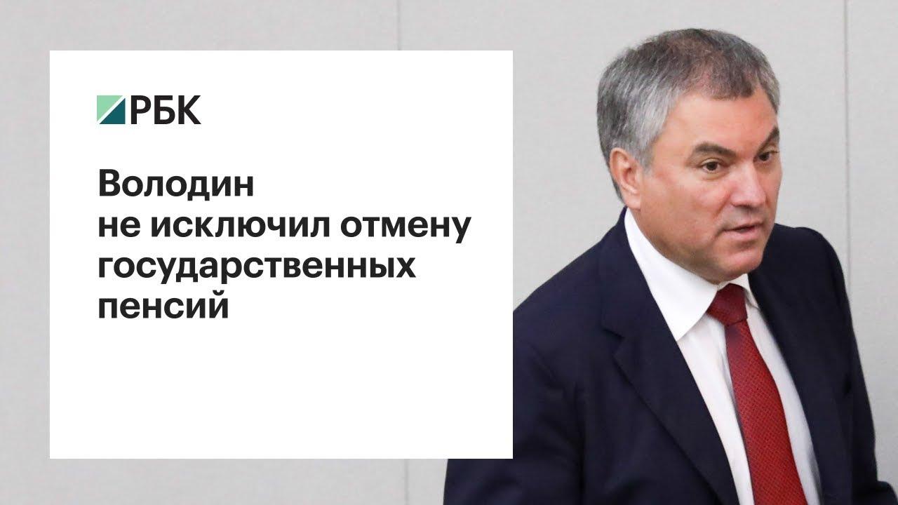 Володин не исключил отмену государственных пенсий
