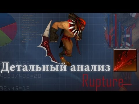 видео: dota 2 Детальный анализ #7 : rupture (bloodseeker)
