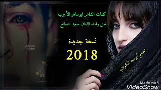 جديد وحصري للشاعر ابوساهر الأجرب غناء الفنان سعيد الصانع نسخة جديدة