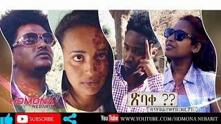 HDMONA - ጽባቐ.. ብ ናትናኤል ዮውሃንስ (ወዲ ጆን) Beauty .. By Natnael Yohannes - New Eritrean Short Film 2019