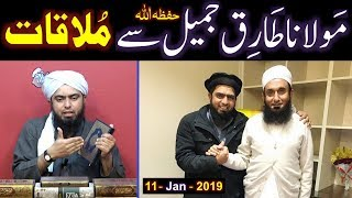 Maulana Tariq Jameel & Engineer Muhammad Ali Mirza ki Important MEETING (11-Jan-2019) ki Details ???