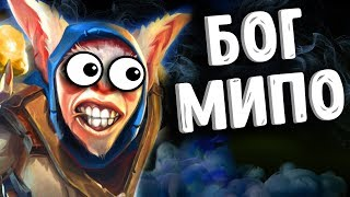 3600 МАТЧЕЙ НА МИПО - 3600 MATCHES MEEPO DOTA 2
