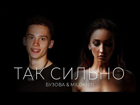 Даня Милохин & Ольга Бузова - Так сильно (Премьера трека / 2021)