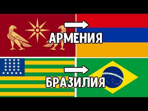 Как сильно менялись ФЛАГИ некоторых стран! Это удивительно! #2