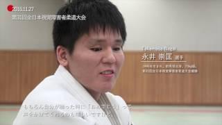 【PR動画】日本視覚障害者柔道連盟 / Japan Blind Judo PR video
