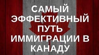 94. Самый эффективный путь иммиграции в Канаду.