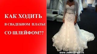 Как ходить в свадебном платье со шлейфом?❤ ❤ ❤