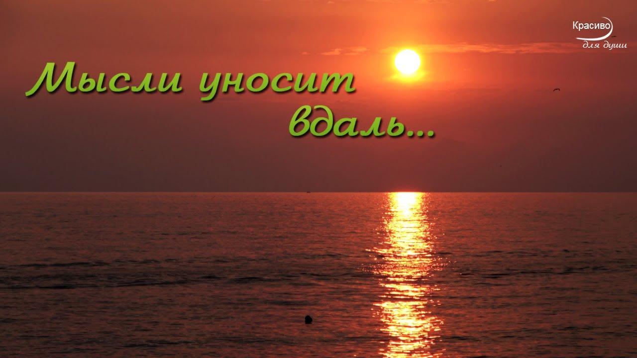 МЫСЛИ УНОСИТ ВДАЛЬ... На море красивый закат с освежающей музыкой!