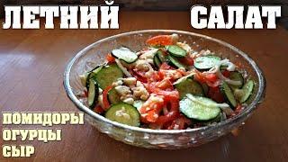 Летний салат из помидоров, огурцов и сыра