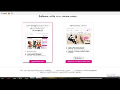 Как открыть свой онлайн магазин на сайте Avon - YouTube 9ee2167a55d8b