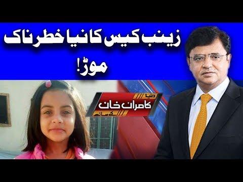 Zainab Qatal Case Ka Aik Neya Mor - Dunya Kamran Khan Ke Sath