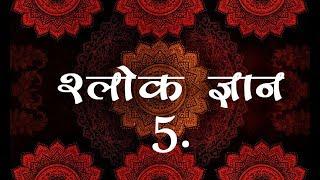 संस्कृत श्लोक अर्थ सहित..(भाग -5) Sanskrit Shlokas... kaal chakra