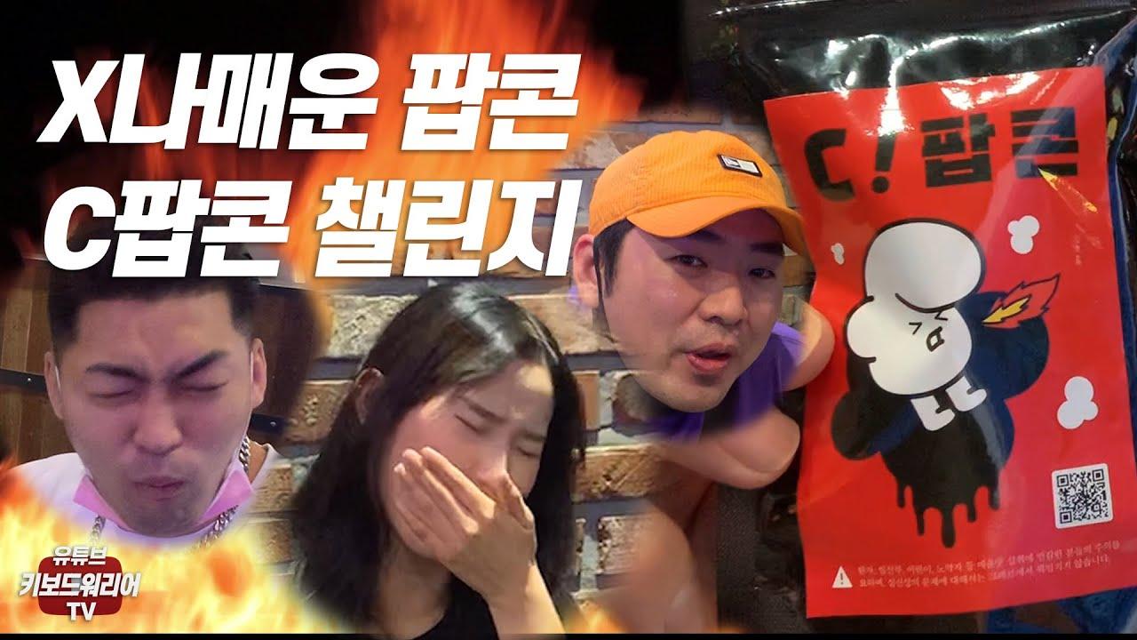 X나 매운 팝콘 씨팝콘 챌린지(Feat.해병수색,해군SSU,엽떡매니아)