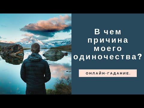 Таролог в Москве