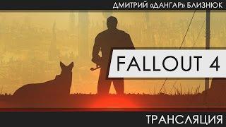 Fallout 4 - Выживаем на харде