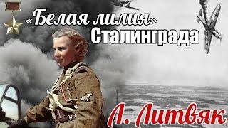 Лидия Литвяк –«Белая лилия Сталинграда». Выдержки из наградных листов