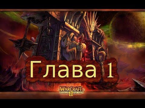 Книга World of Warcraft : По ту сторону Тёмного Портала. Глава 1.