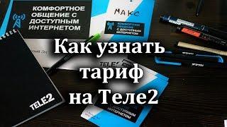 видео Какой тариф на теле2 как узнать