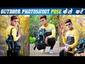 How to Pose For Outdoor Photography || Top Pose's For Men Photography
