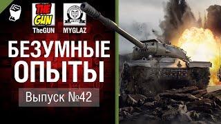 Безумные Опыты №42 - от TheGUN & MYGLAZ [World of Tanks]