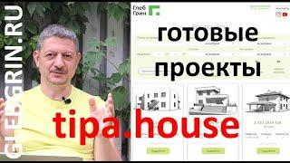 tipa.house — готовые проекты проектного цеха Глеба Гринфельда