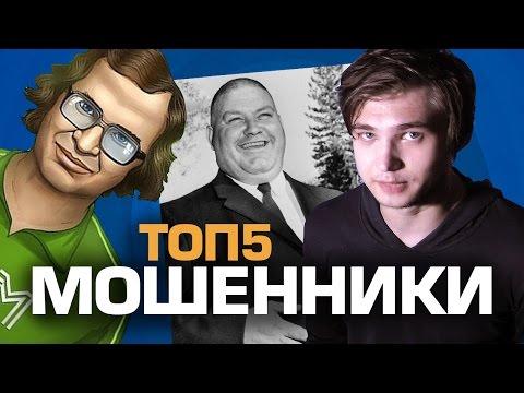 ТОП5 МОШЕННИКОВ