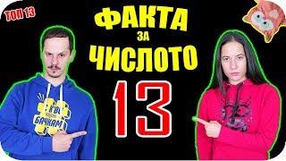 Топ 13 ФАКТА за ЧИСЛОТО 13