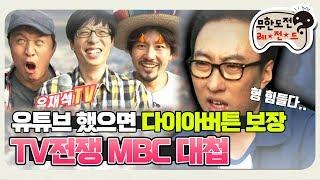 """[11月의 무도]  무도 멤버들 유튜브 해주세요ㅠㅠ 다이아버튼 보장! """"TV 전쟁 MBC대첩""""  infinite challenge"""