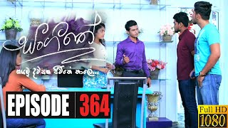 Sangeethe | Episode 364 11th September 2020 Thumbnail