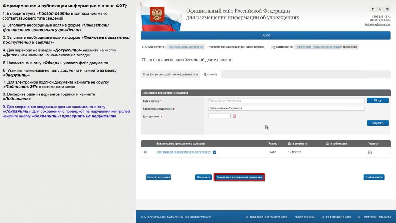 Настройка сайта bus.gov.ru как сделать таблицу с фильтром на сайт