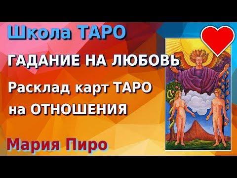 Расклад Таро Оракул Любви онлайн