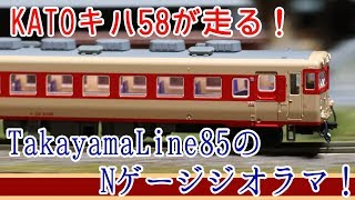 【Nゲージ鉄道模型】キハ58がトコトコ走る!TakayamaLine85のジオラマ披露!