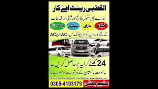 Rent a car in Lahore || All types of buses are available for rent || Al-Kutbi rent a car