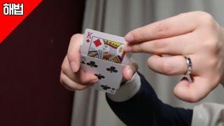 [카드마술] 학교에서 가장 잘먹히는 카드마술! (신기한 체인지마술)