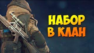 Warface: Набор в клан через мини-игры! (Сервер Альфа)