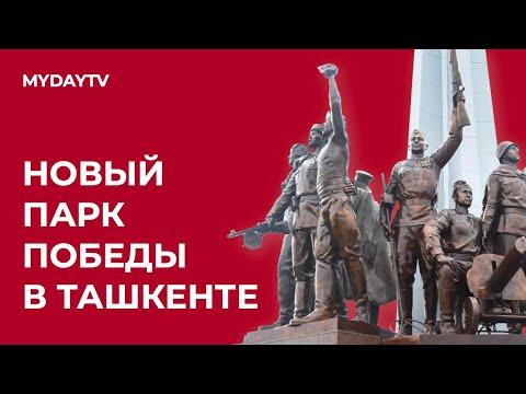 НОВЫЙ ПАРК ПОБЕДЫ В ТАШКЕНТЕ ОСМОТРЕЛ ПРЕЗИДЕНТ МИРЗИЕЕВ