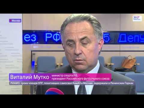 Подмосковье станет основным регионом, который примет ЧМ-2018 - Мутко