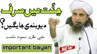 Jannat mein sirf deobandi Jayenge important Bayan by Mufti Tariq Masood HD bayan 2018