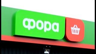 """Відкриття супермаркету """"Фора"""" Козелець (Козелец)"""