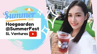 【Sandy's Daily 】賞想文創節 | Enjoy the Final Summer Time at the Hoegaarden Summer Fest! | SL Ventures