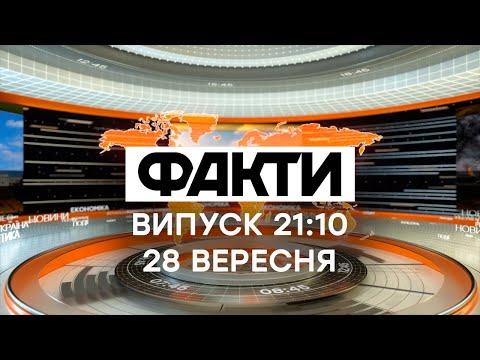Факти ICTV: Факты ICTV - Выпуск 21:10 (28.09.2020)