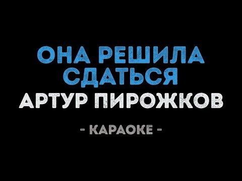 Артур Пирожков - Она решила сдаться (Караоке)
