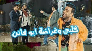 ابو الذوق وابو فاتن ولقاء العمالقة الموسم الرابع   ولاية بطيخ