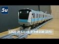 LEGO JR E233系電車 京浜東北線 (試作)
