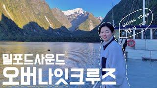 NZ VLOG [전세계가 사랑하는 여행지 '밀포드사운드…