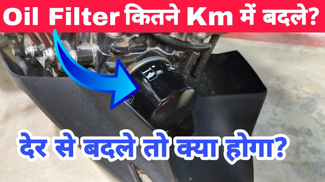 When Should A Motorcycle Engine Oil Filter Be Changed? | Function & Importance Of Oil Filter in Bike