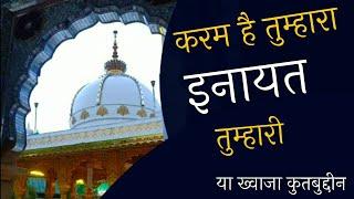 Karam Hai Tumhara Inayat Tumhari   Khwaja Qutbuddin Bakhtiyar Kaki Qawwali