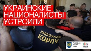 Украинские националисты устроили акцию протеста уздания СБУ