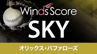 オリックス・バファローズの球団歌です。大阪を拠点に活動しているバン...