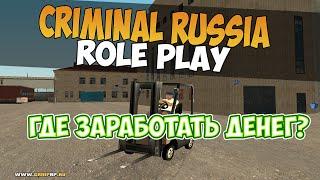 ГДЕ ЗАРАБОТАТЬ ДЕНЕГ? НА CRIMINAL RUSSIA ROLE PLAY